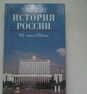 Учебник Истории для 11 кл