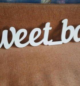 """Надпись """"Sweet_bar"""" (сладкий бар) ,буквы из дерева"""