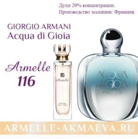 Духи Giorgio Armani Aqua Di Gioia