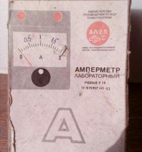 Амперметр лабораторный АЛ-2,5