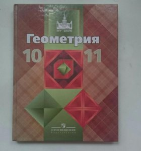 Учебник геометрии 10-11 кл