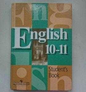 Учебник английского языка 10 -11кл