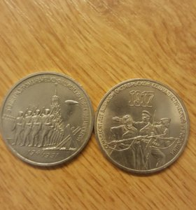 Юбилейные 3 рубля СССР