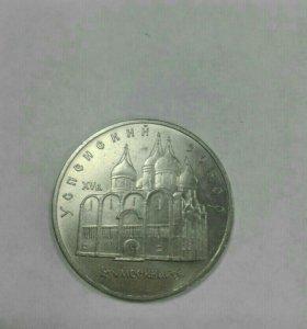 Успенский собор Города Москва Юбилейные монеты