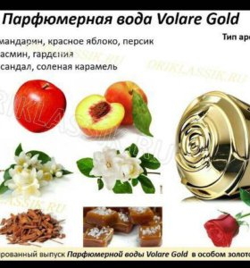 Парфюмерная вода Oriflame Volare Gold