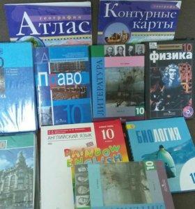 Учебники 7, 8, 9, 10 класс