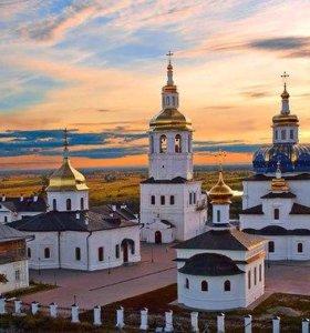 Семейное путешествие в Тобольск