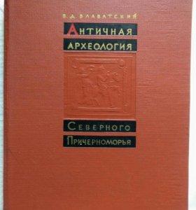 Античная археология Северного Причерноморья