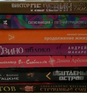 Книги (художественная и музыкальная литература)