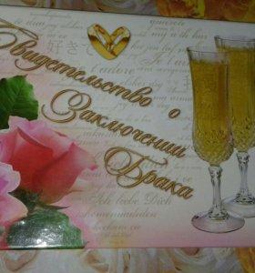 Обложка на свидетельство о заключении брака