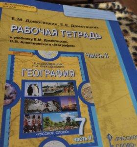 Рабочая тетрадь по географии,часть вторая