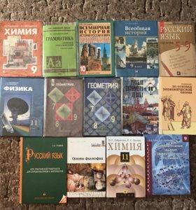 Учебники 9-11