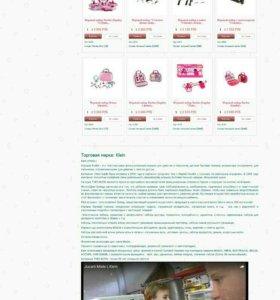 Детский интернет магазин игрушки мебель транспорт