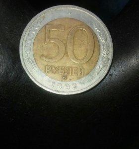 50 руб. 1992г.ммд биметалл