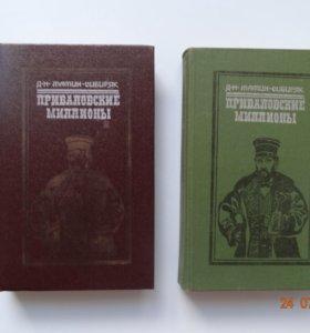 Д.Н Мамин-Сибиряк