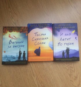 Сборник из 3 книг