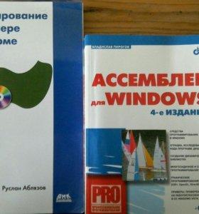 Ассемблер , программирование