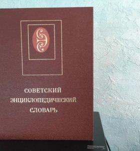 Советский энциклопедический словарь 1988 года