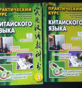 учебник по китайскому языку