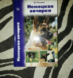 "Книга ""Немецкая овчарка"""