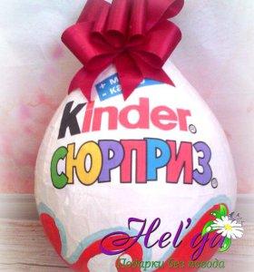 Большое Kinder-яйцо