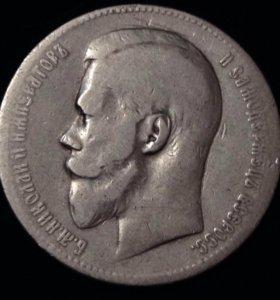 Продам рубль серебряный подлинник