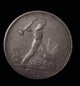 Продам серебряный полтинник подлинник т. р