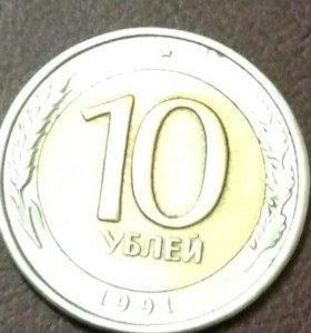Продам редкую монету 10 рублей 1991 без знака