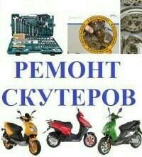 Ремонтируем скутера