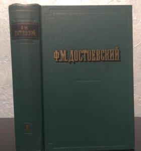 Собрание сочинений Ф.М.Достоевский в 2-х томах 1956 год