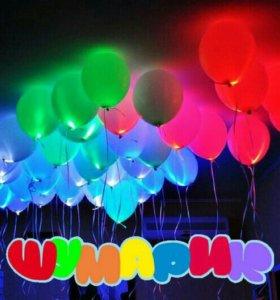 Светящиеся шары на праздник