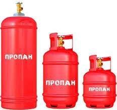 Газовые баллоны от самого маленького до 50л.