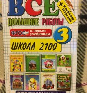 Книга,решебник,школа 2100.