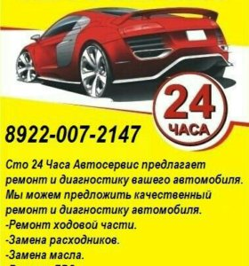 Автосервис 24 часа Нефтеюганск