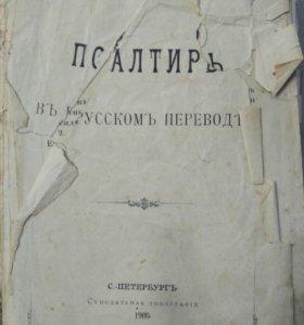 Молитвослов Псалтирь старинная церковная книга