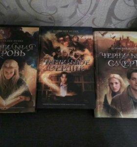 """Книги серии """"чернильное сердце"""""""