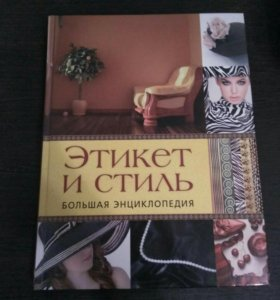 Книга по этикету