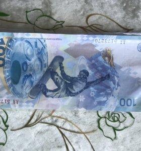 100 рублей юбилейных