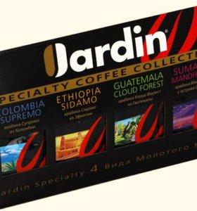 Кофе молотый Jardin Specialty Collection 4 вида