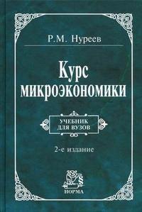 "Нуреев Р.М. ""Курс микроэкономики: Учебник"""
