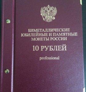 10 рублей биметалл 2000-2011г. (96 шт.)
