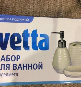 Новый набор для ванной vetta