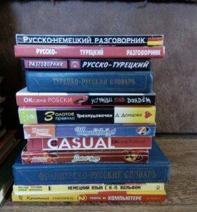 Книги словари