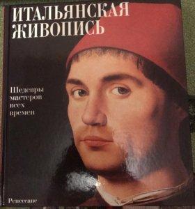 Книга итальянская живопись