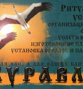 """Ритуальное агентство """"ЖУРАВЛЬ"""""""