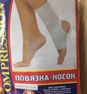 Повязка носок для голеностопного сустава
