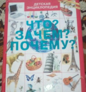 """Детская Энциклопедия ,,Что?Зачем? Почему? """""""