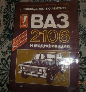 Руководство по ремонту ВАЗ-2106