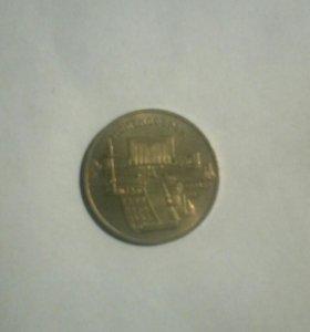 Монета 5 рублей. Ереван