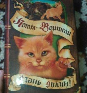 Книга,, Коты Воители... Стань диким!